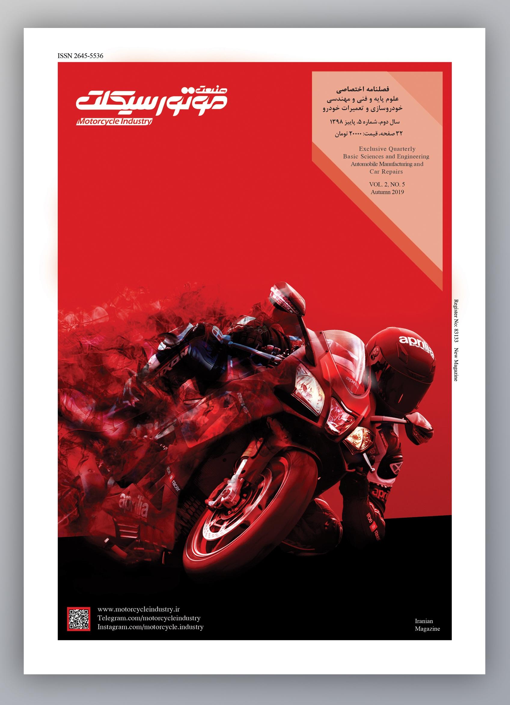 مجله صنعت موتورسیکلت