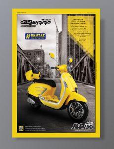 نشریه صنعت موتورسیکلت