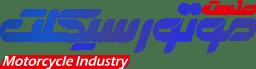 صنعت موتورسیکلت | Motorcycle Industry